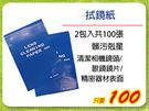 【100加購價】拭鏡紙 (2入,共100張)