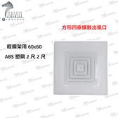 方形四垂擴散出風口  輕鋼架用 60x60 2尺2尺用 冷氣空調冷凍