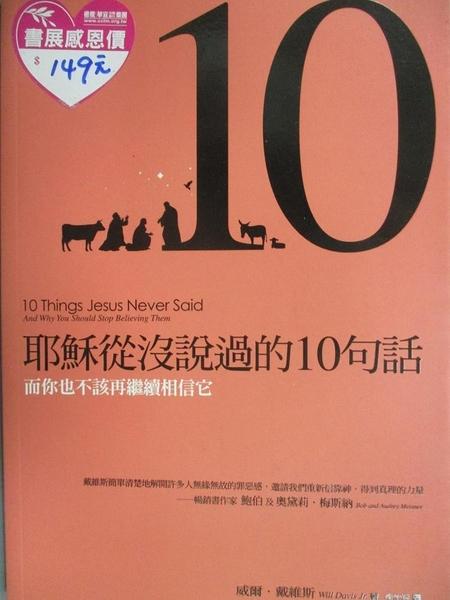 【書寶二手書T8/星相_CV6】耶穌從沒說過的10句話_威爾‧戴維斯,  李怡萍