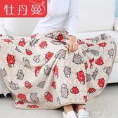 法蘭絨毯子辦公室膝蓋兒童毯午睡毯小毛毯珊瑚絨毯子卡通毯 下殺