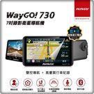 送32GB+原廠飛盤扇【福笙】PAPAGO WAYGO 730 聲控衛星導航+行車記錄器+無線藍芽+Wi-Fi更新圖資