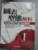 【書寶二手書T1/股票_LHZ】圖表型態解析在台灣股市應用的訣竅_杜金龍