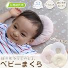 適合剛出生的小寶寶0-6m 改善出生扁頭偏頭 高低設計符合人體工學 凹形設計固定寶寶頭部睡姿