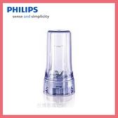 可刷卡◆PHILIPS飛利浦 果汁機專用研磨杯(不含刀座)~適用HR2850◆台北、新竹實體門市