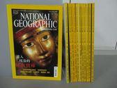 【書寶二手書T1/雜誌期刊_RFA】國家地理雜誌_2003/1~12月合售_進入埃及的秘密寶庫等