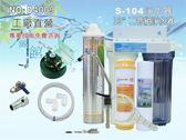 【龍門淨水】生飲級美國EverpureS104濾心.三道淨水器.濾水器(貨號D4009)