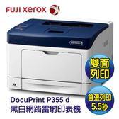 富士全錄 DocuPrint P355d 網路雷射印表機