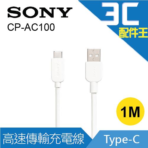 【原廠公司貨】SONY Type-C 1M 高速傳輸充電線(CP-AC100) 傳輸線 480Mbps 高速資料傳輸