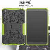 小米機 小米平板4 8.0吋 平板保護套 輪胎紋 小米Pad 4 保護殼 全包防摔 懶人支架 炫紋盔甲