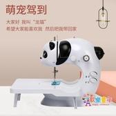 迷你縫紉機 新款萌寵家用電動小型縫紉機迷你多功能小裁縫機腳踏T 1色