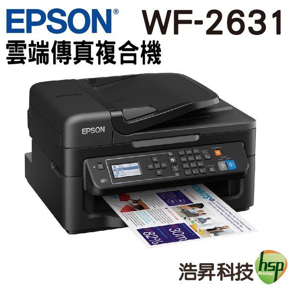 【限定促銷↘2788】EPSON WF-2631 8合一Wifi雲端傳真複合機 取代WF2531