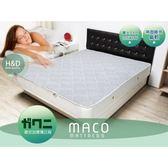 床墊 獨立筒 獨立筒床墊 MACO 歐式加厚防潑水獨立筒/3.5尺單人【H&D DESIGN 】