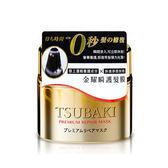 TSUBAKI思波綺 金耀瞬護髮膜180g ◆86小舖 ◆