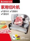 切片機吐司切肉機家用牛肉片機小型水果電動刨肉機火鍋 YXS街頭布衣
