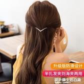 發夾後腦勺頂夾發卡夾子一字夾邊夾少女瀏海韓國半扎發青蛙扣頭飾 設計師生活