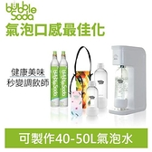 BubbleSoda BS-909KTS2 全自動 氣泡水機 經典白 小氣瓶 超值組合