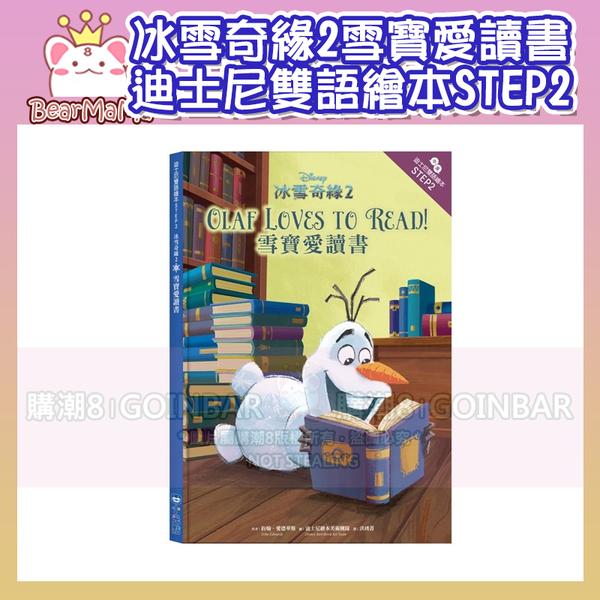 冰雪奇緣2:雪寶愛讀書—迪士尼雙語繪本STEP 2 小光點 9789571093888 (購潮8)
