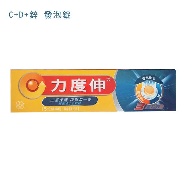 BAYER 拜耳 力度伸維生素C+D+鋅 發泡錠 15錠【瑞昌藥局】010269 (2017升級配方)
