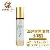 海洋膠原蛋白水凝霜 INMIMAR 英糸瑪 台灣自有品牌保養品