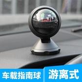 汽車指南針自駕游指路球車載指南針指北針
