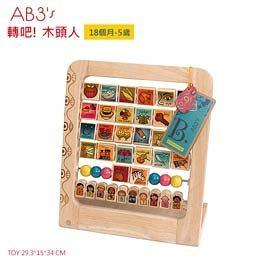 【B.Toys】多元智能學習架 (可學習123、ABC)