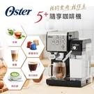 咖啡機【DY161】美國Oster 5+隨享咖啡機(義式+膠囊)(二色) 完美主義