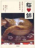 (二手書)貓愛鍋