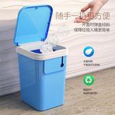可立歐衛生間垃圾桶家用客廳廁所廚房大小號帶蓋創意有蓋非腳踏筒igo『韓女王』