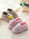 嬰兒鞋兒童棉拖鞋秋冬男女童寶寶可愛嬰幼兒家居棉鞋毛毛鞋包跟卡通保暖 童趣屋