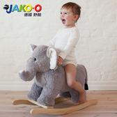 JAKO-O德國野酷-大象搖搖馬