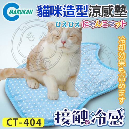【培菓平價寵物網】日本MARUKAN》MK-CT-404 MK貓型海軍點點涼感墊/涼墊562313