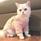 貓咪衣服保暖小貓四腳防掉毛寵物衣服 【極簡生活】
