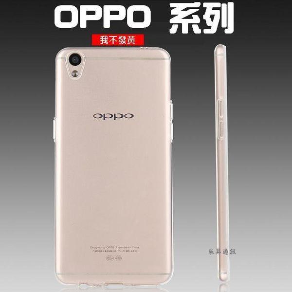 OPPO R11 R9S Plus TPU 軟套 果凍套 手機 保護套 超薄 透明 殼 矽膠 隱形【采昇通訊】