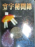 【書寶二手書T1/科學_QJQ】寰宇秘聞錄_將門文物