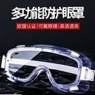 護目鏡 護目鏡高清防霧防沖擊眼罩防塵防飛濺防風沙成人思創G11F防護眼鏡【快速出貨八折鉅惠】