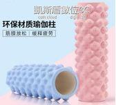 派度泡沫軸瑜伽柱肌肉放鬆按摩棒健身滾筒筋膜放鬆滾軸輪 凱斯盾數位3C