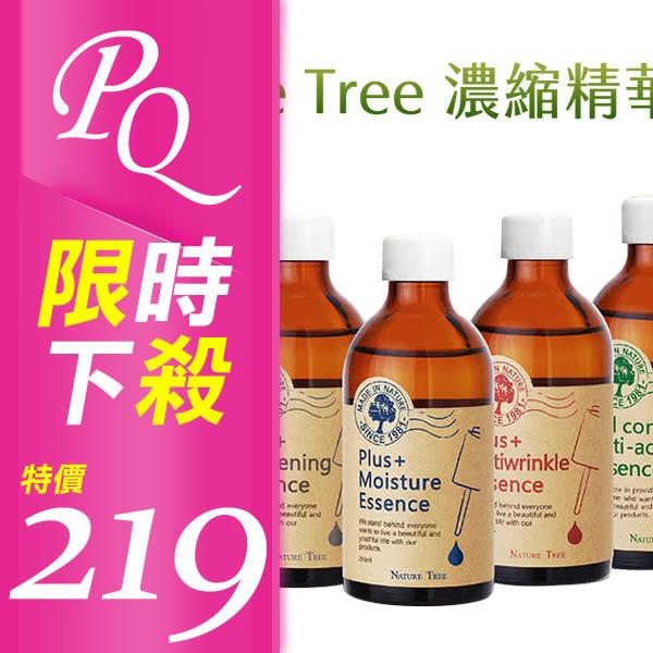 Nature Tree 濃縮精華液 250ml 精華安瓶原液 多款可選【PQ 美妝】