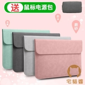 筆電包12寸筆記本內膽包適用聯想蘋果戴爾小米【宅貓醬】