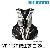 漁拓釣具 SHIMANO VF-112T 白 2XL [救生衣]