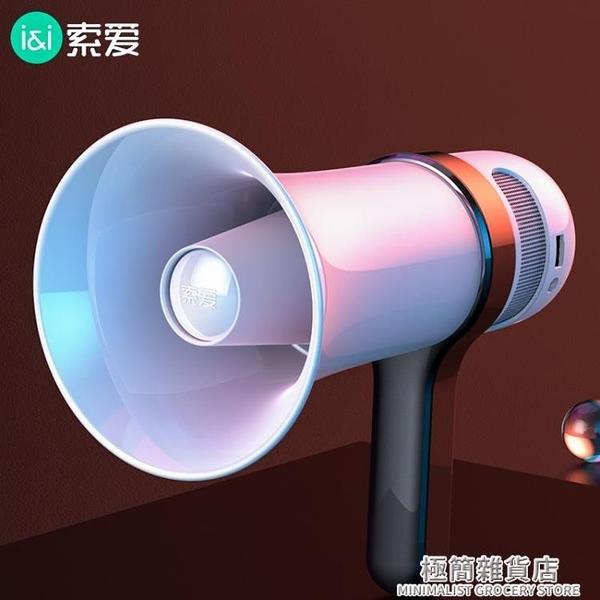 喇叭揚聲器擴音器叫賣機錄音喊話大嗽叭戶外廣告地攤手持可充電藍牙 極簡雜貨