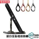 ANTIAN 鋁合金指環掛繩 短掛繩 指...