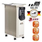 送全聯禮券200元 北方 9葉片式恆溫電暖爐 NA-09