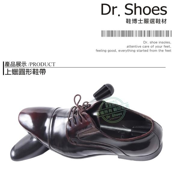 上蠟鞋帶160cm皮鞋鞋帶登山鞋馬靴╭*鞋博士嚴選鞋材*╯