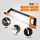 鋼鋸架 鋸弓多功能萬據子鋼鋸手工鋸強力鐵鋸手鋸小木工鋸子 家用  一米陽光
