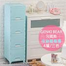 【配件王】GENKI BEAR 元氣熊 收納疊疊櫃 4層 綠色環保材質 耐用無異味 三色