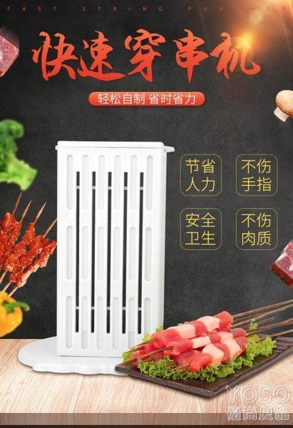 串串神器家用穿串機手工穿肉串快速穿肉器燒烤肉串烤肉商用穿肉機『優尚良品』