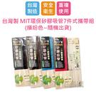 免運【珍昕團購】台灣製 MIT環保矽膠吸管7件式攜帶組(繽紛色~隨機出貨)/矽膠/吸管