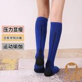 運動襪馬拉松長筒小腿襪跑步襪長襪健身高筒襪子女中筒襪【宅貓醬】