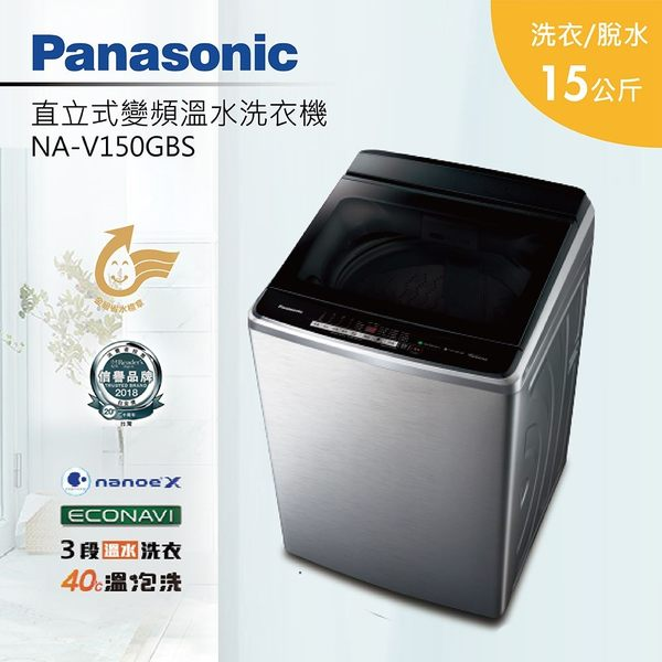 Panasonic 15kg變頻溫洗洗衣機
