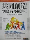 【書寶二手書T9/財經企管_MCQ】共同創造到底有多厲害!_雷馬斯瓦米、高哈特,  王怡棻